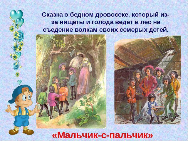 Сказка о бедном дровосеке, который из-за нищеты и голода ведет в лес на съеде...