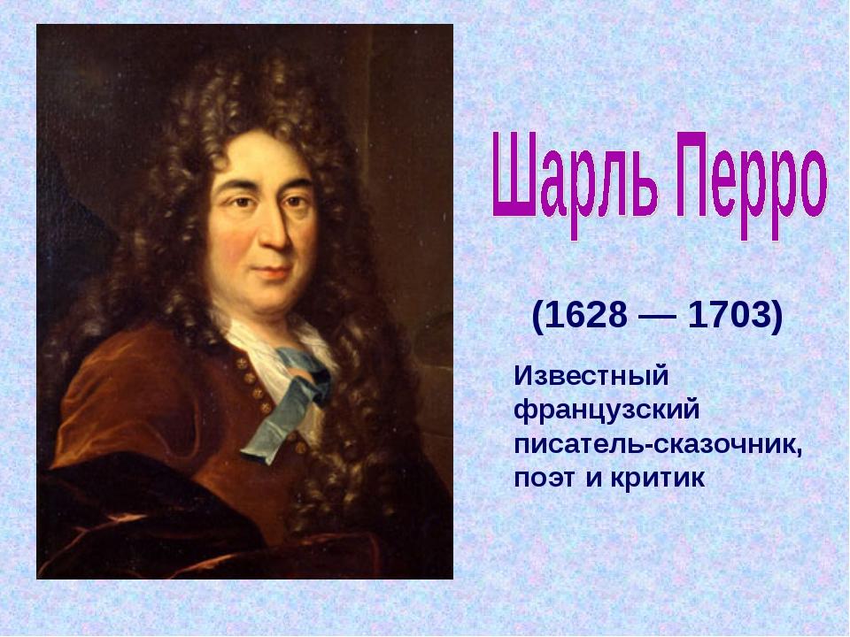 (1628 — 1703) Известный французский писатель-сказочник, поэт и критик