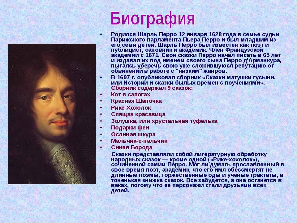 Родился Шарль Перро 12 января 1628 года в семье судьи Парижского парламента П...