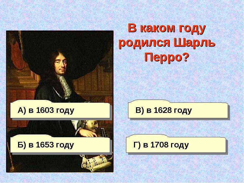 А) в 1603 году В) в 1628 году Г) в 1708 году Б) в 1653 году В каком году роди...
