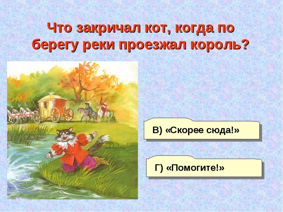 А) «Спасите!» Г) «Помогите!» В) «Скорее сюда!» Б) «Караул!» Что закричал кот,...