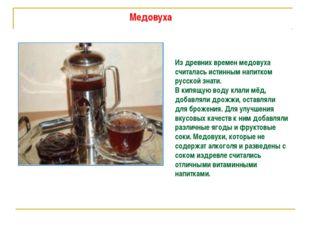 Из древних времен медовуха считалась истинным напитком русской знати. В кипящ