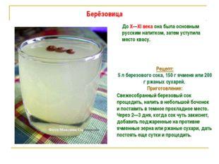 До X—XI века она была основным русским напитком, затем уступила место квасу.