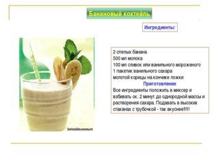 2 спелых банана 500 мл молока 100 мл сливок или ванильного мороженого 1 пакет