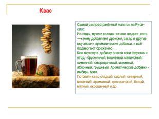 Самый распространённый напиток на Руси– квас. Из воды, муки и солода готовят