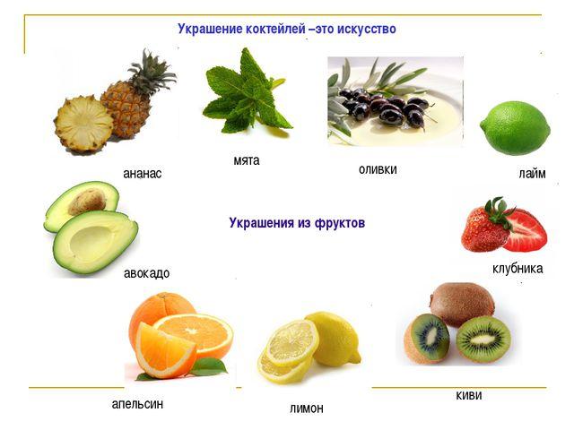 Украшения из фруктов лимон киви апельсин авокадо ананас мята оливки лайм клуб...