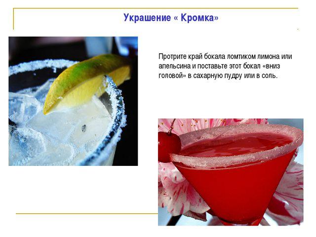 Протрите край бокала ломтиком лимона или апельсина и поставьте этот бокал «вн...
