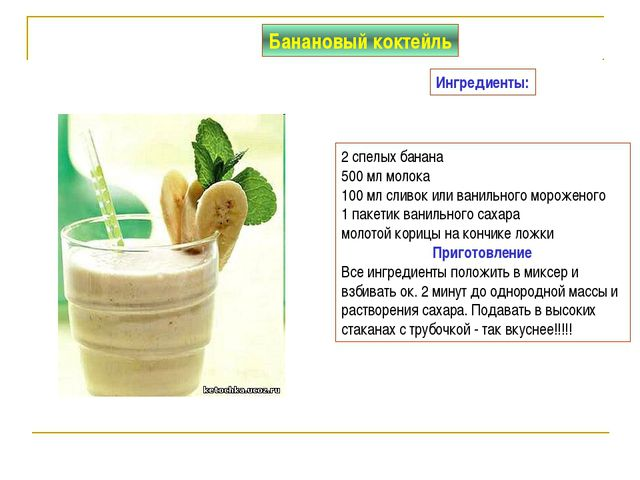 2 спелых банана 500 мл молока 100 мл сливок или ванильного мороженого 1 пакет...