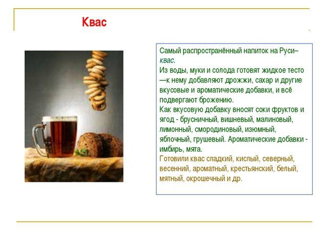 Самый распространённый напиток на Руси– квас. Из воды, муки и солода готовят...