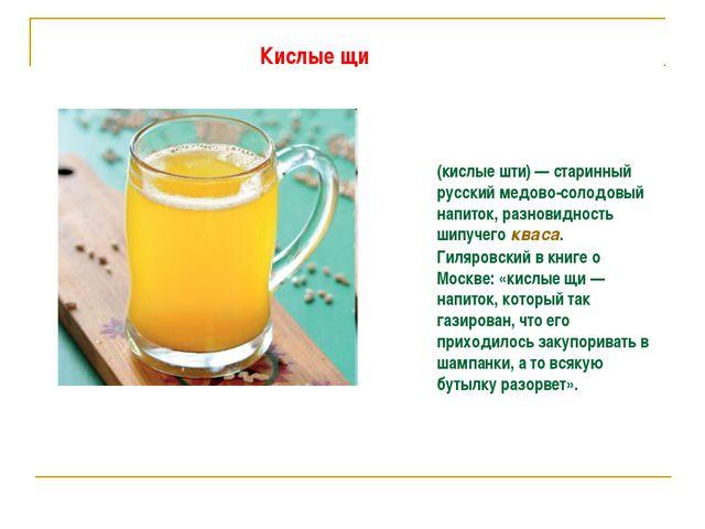 Кислые щи (кислые шти)— старинный русский медово-солодовый напиток, разновид...