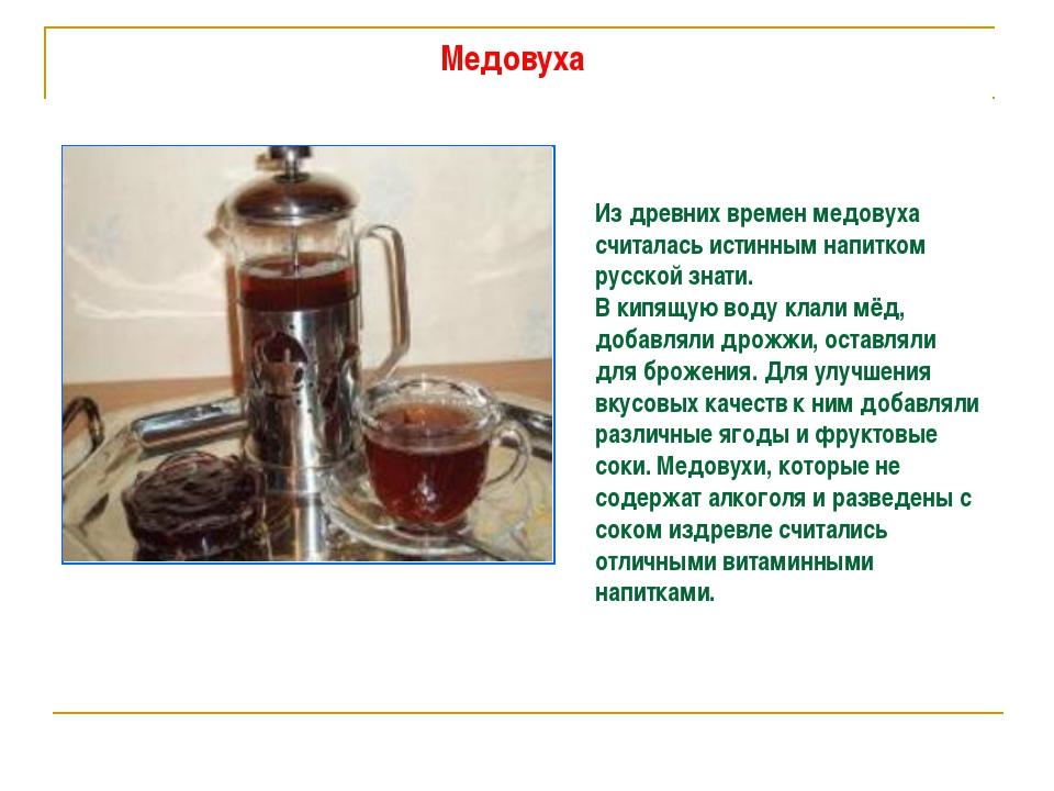 Из древних времен медовуха считалась истинным напитком русской знати. В кипящ...