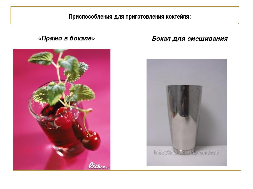 Приспособления для приготовления коктейля: «Прямо в бокале» Бокал для смешива...