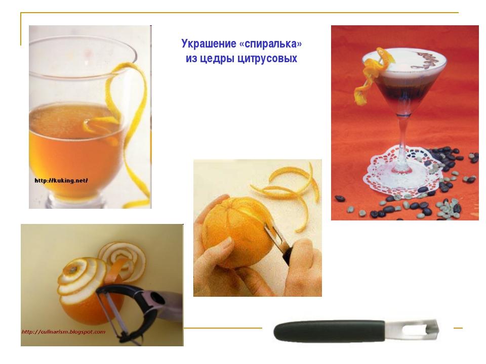 Украшение «спиралька» из цедры цитрусовых