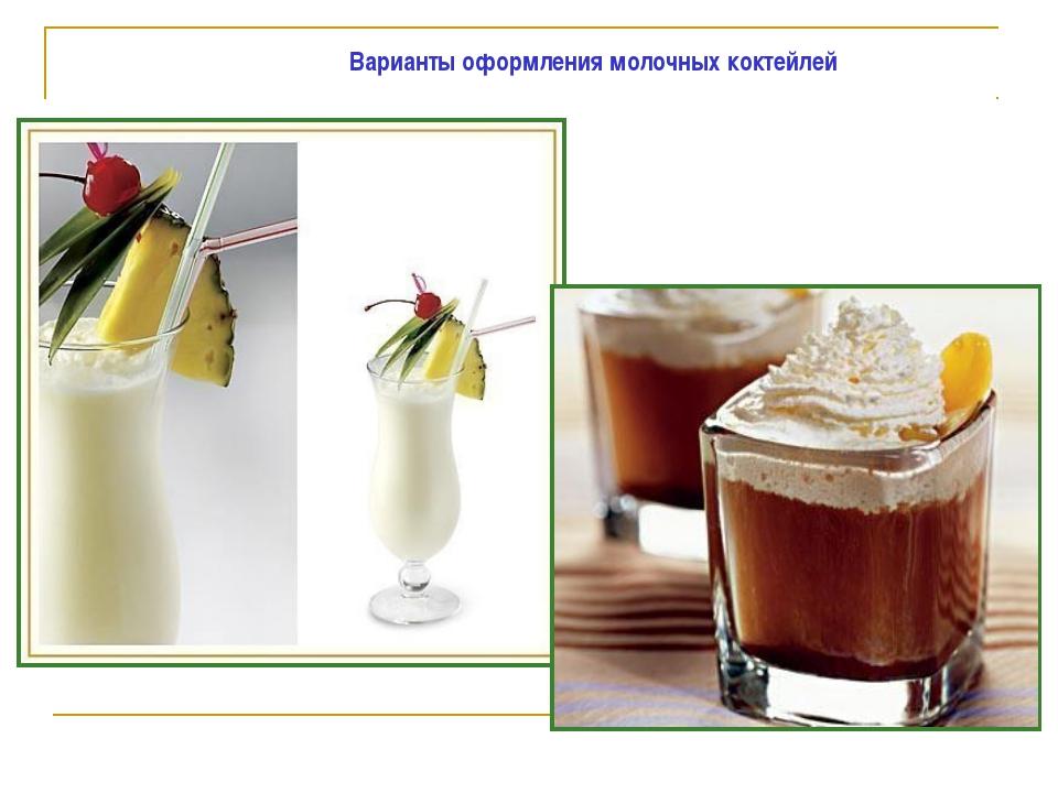 Варианты оформления молочных коктейлей
