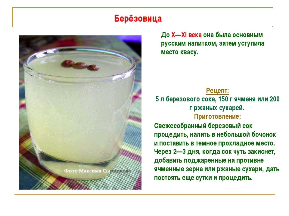 До X—XI века она была основным русским напитком, затем уступила место квасу....