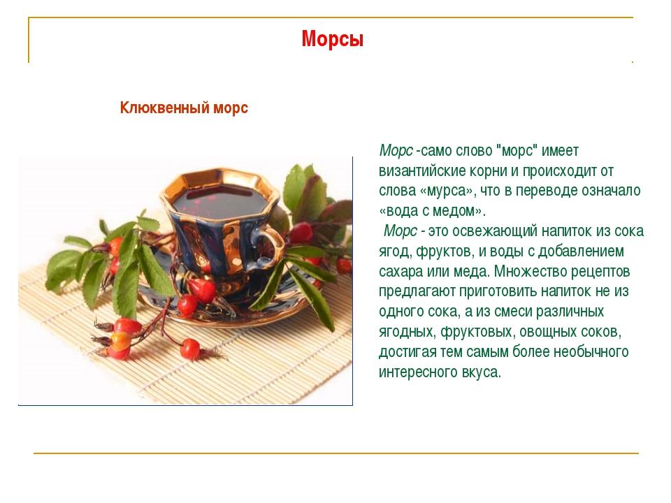 """Морсы Морс -само слово """"морс"""" имеет византийские корни и происходит от слова..."""