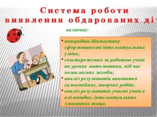 Система роботи з виявлення обдарованих дітей включає: попередню діагностику с
