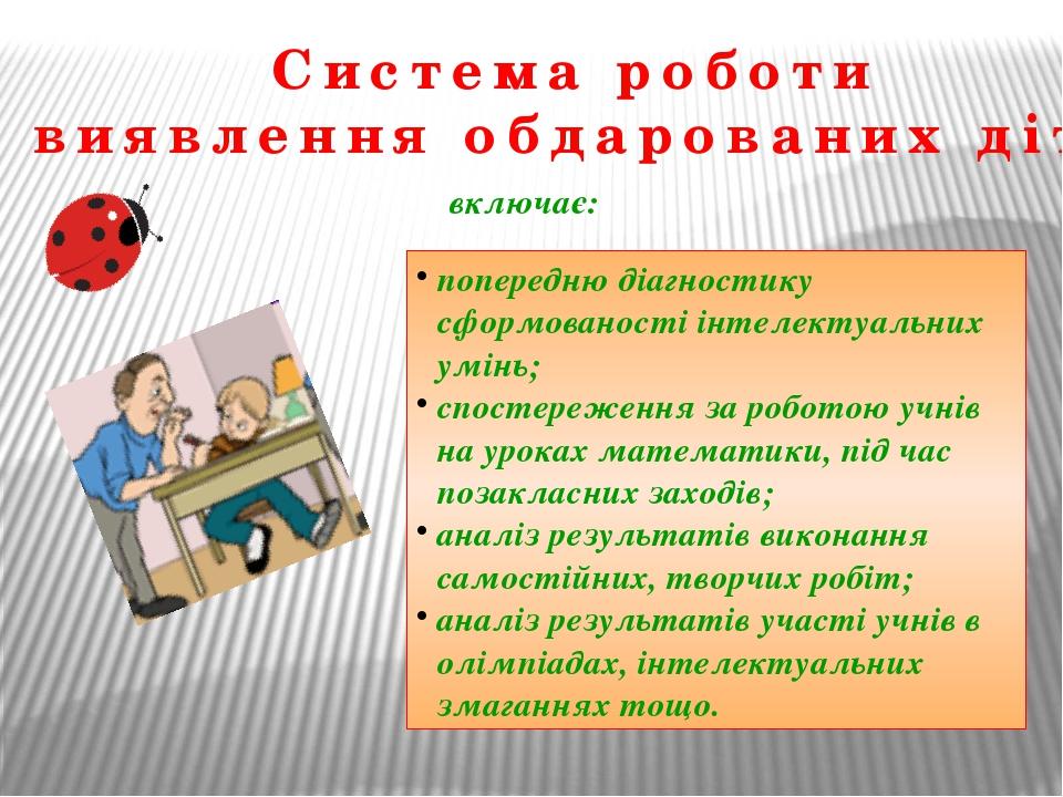 Система роботи з виявлення обдарованих дітей включає: попередню діагностику с...
