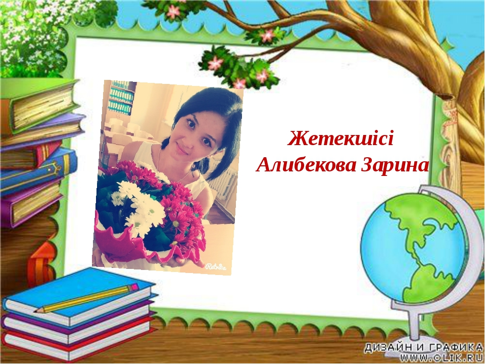 Жетекшісі Алибекова Зарина