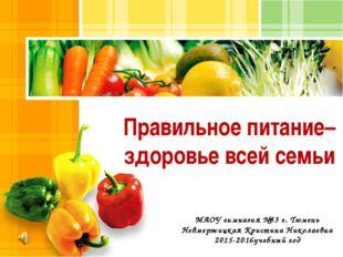 Правильное питание– здоровье всей семьи МАОУ гимназия №83 г. Тюмень Невмержиц
