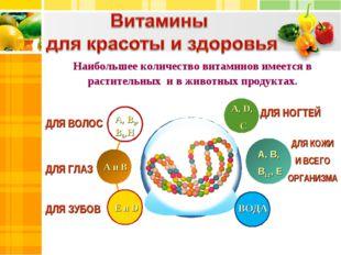 ДЛЯ ВОЛОС А, D, С Е и D А, В, В12, Е Наибольшее количество витаминов имеется