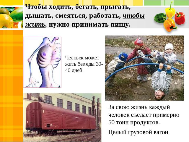 Чтобы ходить, бегать, прыгать, дышать, смеяться, работать, чтобы жить, нужно...