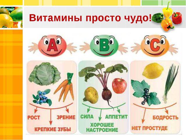 Витамины просто чудо!