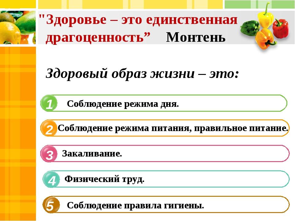 """""""Здоровье – это единственная драгоценность"""" Монтень 1 2 3 4 Соблюдение режима..."""