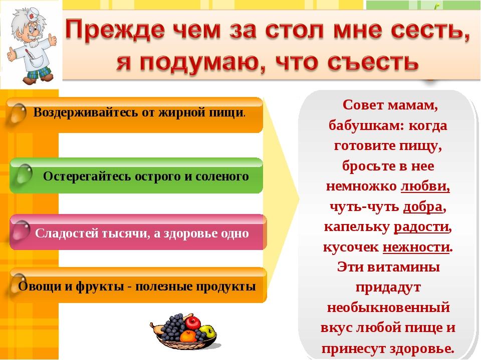 Click to edit title style Остерегайтесь острого и соленого Сладостей тысячи,...