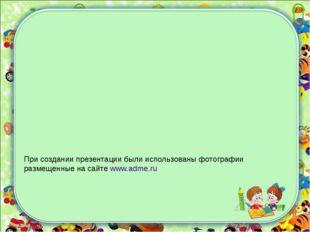 При создании презентации были использованы фотографии размещенные на сайте ww
