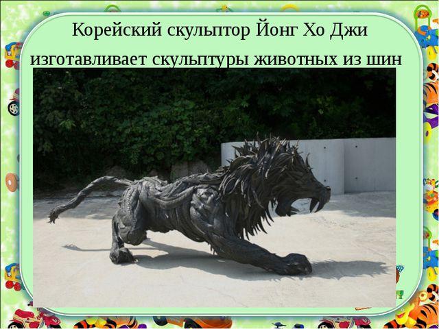Корейский скульптор Йонг Хо Джи изготавливает скульптуры животных из шин