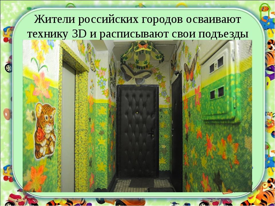 Жители российских городов осваивают технику 3D и расписывают свои подъезды