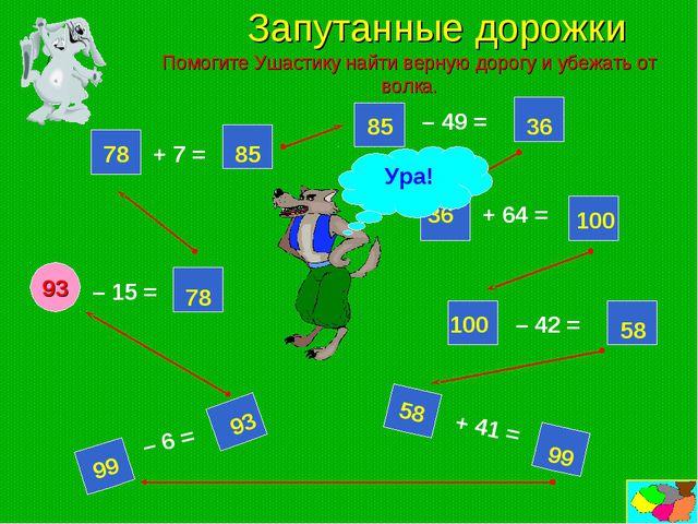 Запутанные дорожки 93 – 15 = + 7 = – 49 = + 64 = – 42 = + 41 = – 6 = 78 78 85...