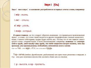 Звук Ө [Оь] Звук Ө как и звук Ә в основном употребляется в первых слогах слов