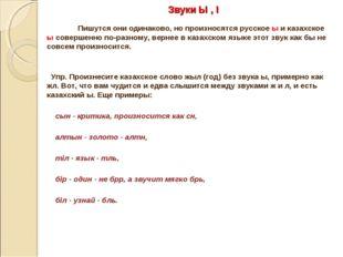 Звуки Ы , I Пишутся они одинаково, но произносятся русское ы и казахское ы