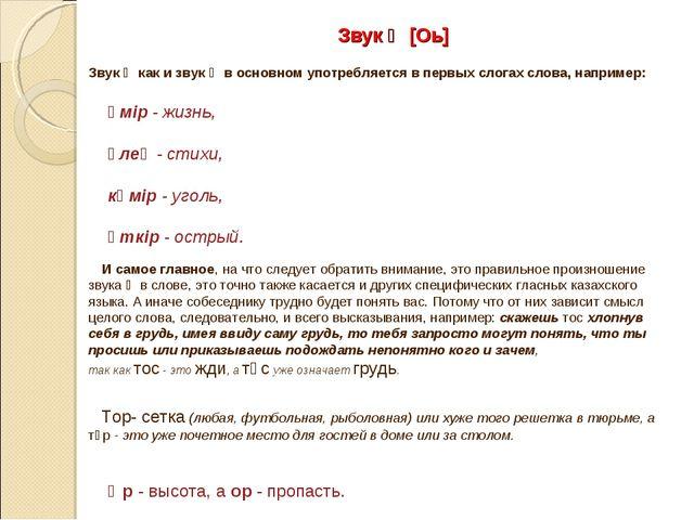 Звук Ө [Оь] Звук Ө как и звук Ә в основном употребляется в первых слогах слов...