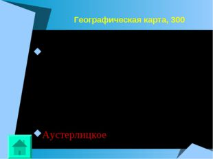 Географическая карта, 300 Какое сражение помогло Андрею Болконскому прийти к