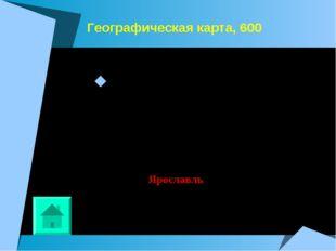 Географическая карта, 600 Куда Ростовы перевезли раненого князя Андрея? Яросл