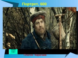 Портрет, 600 Платон Каратаев