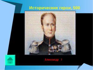 Исторические герои, 500 Александр 1