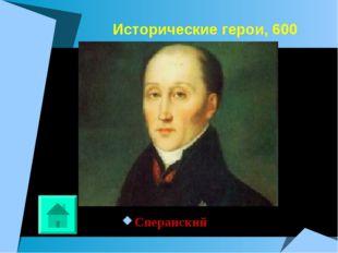 Исторические герои, 600 Сперанский