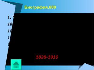 Биография,600 1. Укажите годы жизни Л.Н. Толстого 1801-1899 1828-1910 1821-18
