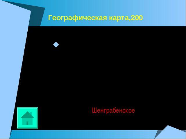 Географическая карта,200 Главный герой этого сражения маленький капитан Тушин...