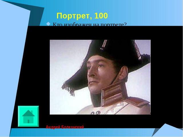 Портрет, 100 Кто изображен на портрете? Андрей Болконский
