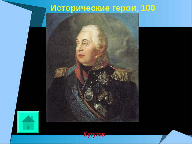 Исторические герои, 100 Кутузов