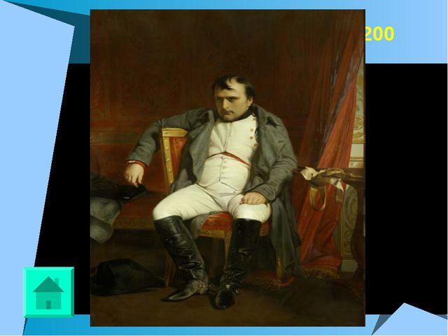 Исторические герои, 200 Наполеон