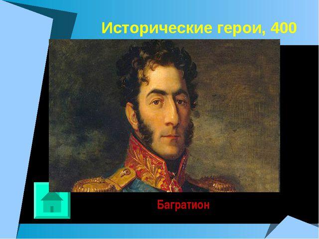 Исторические герои, 400 Багратион