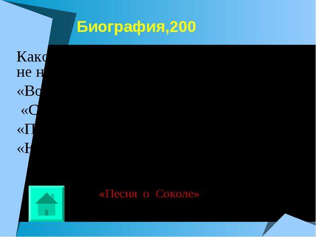 Биография,200 Какое из перечисленных произведений не написано Л. Н. Толстым?...