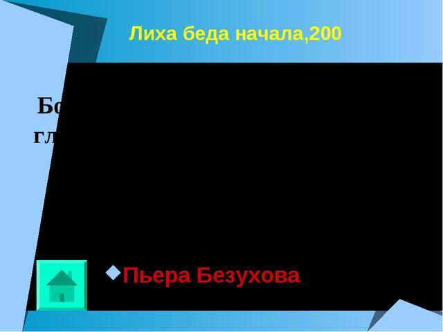Лиха беда начала,200 Бородинское сражение мы увидели глазами…? Пьера Безухова