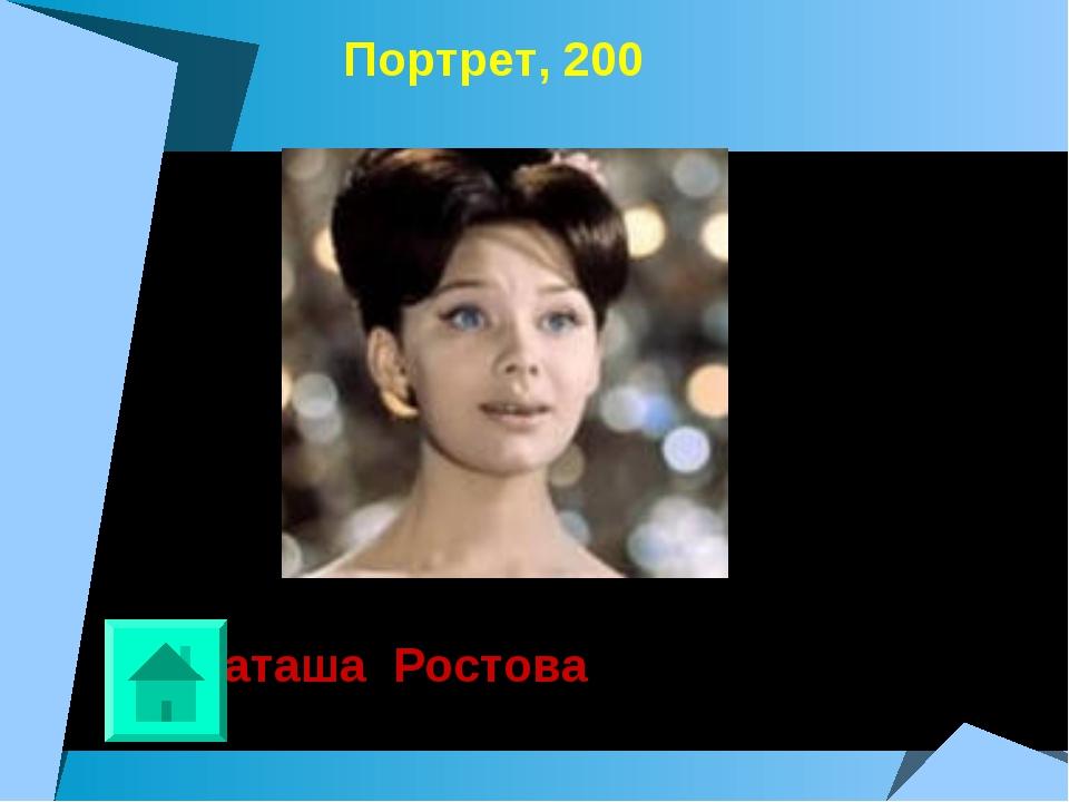Портрет, 200 Наташа Ростова